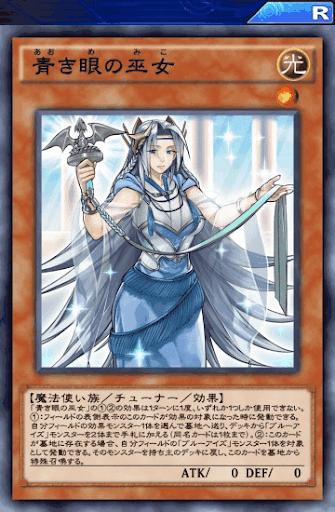 青き眼の巫女