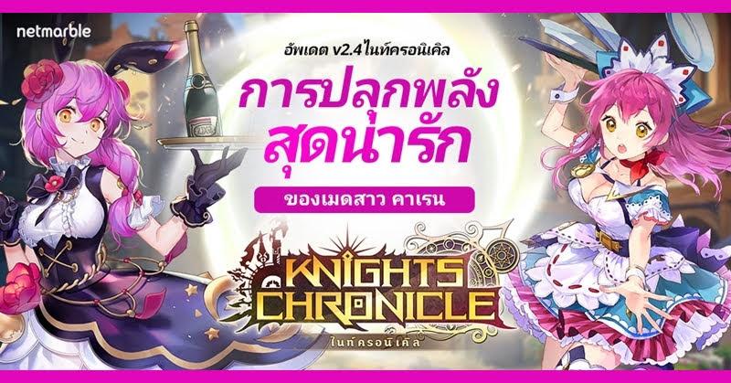 Knights Chronicle ฮีโร่ใหม่ พร้อมอัพเดทอื่นๆ