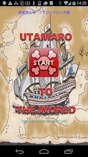 UTAMARO TO THE WORLD 音楽博士号- screenshot thumbnail