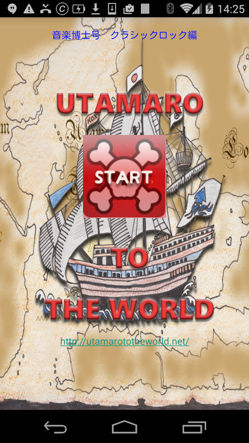 UTAMARO TO THE WORLD 音楽博士号- screenshot