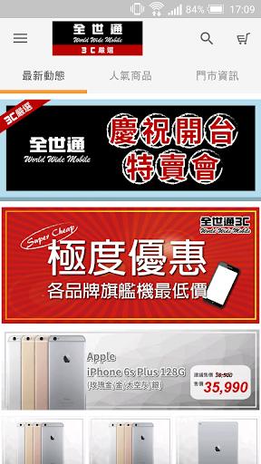 全世通:手機 3C周邊嚴選專賣
