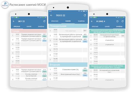 Расписание занятий МОСИ - náhled