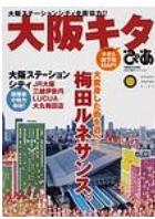Photo: ■ 「大阪キタ」(内容)すべてがリニューアルした大阪駅。その全貌がこれ一冊でわかる。ジオフロントも大阪キタ(梅田)の一部、ジオでチェックして梅田へ繰り出そう!