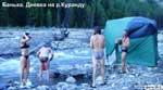 Отчёт о горном туристическом походе четвертой категории сложности по Северо-Чуйскому хребту Горного Алтая
