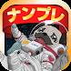宇宙兄弟 ナンプレLv999 無料 暇つぶし - Androidアプリ
