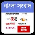 Kolkata Newspapers Bangla News icon