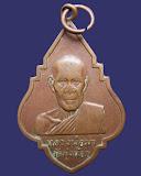 เหรียญรุ่นแรก หลวงพ่อมา วัดทุ่งน้อย จ.นครปฐม พ.ศ. 2505 พระอุปัชฌาย์ หลวงปู่อั๊บ วัดท้องไทร