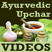 Ayurvedic Gharelu Upchar VIDEO