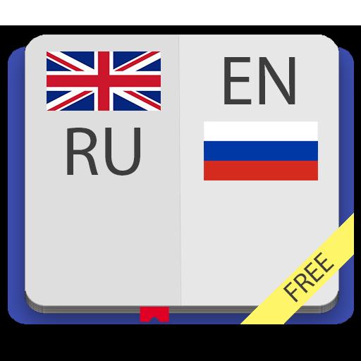 Англо-русский словарь Free file APK Free for PC, smart TV Download