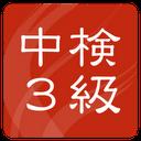中検3級 過去問題集(15回分収録)
