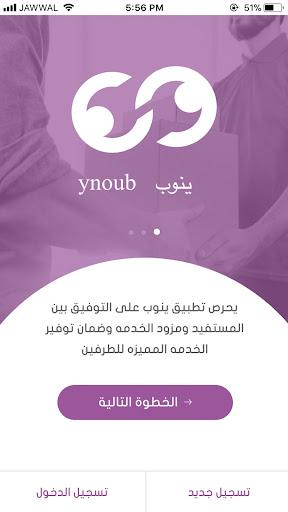 ينوب Ynoub for PC