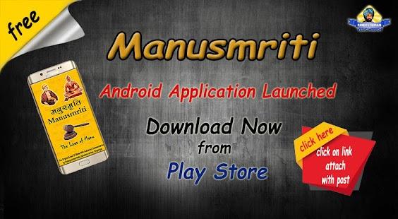 ManuSmriti (मनुस्मृति) Screenshot