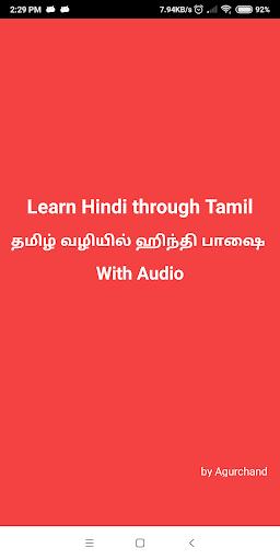 Learn Hindi through Tamil 1.7 screenshots 1