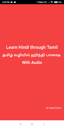 Download Learn Hindi through Tamil APK latest version app by
