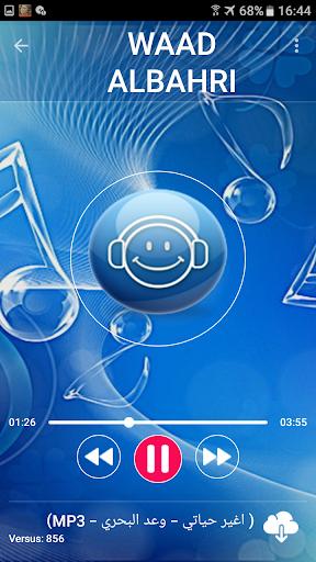 MUSIC WAAD AL BAHRI TÉLÉCHARGER