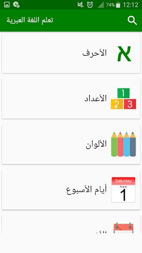تعلم اللغة العبرية 2.9.4 screenshots n 1