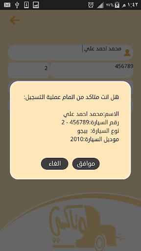 u0627u0644u0648 u062au0627u0643u0633u064a 1.0.20 screenshots 7