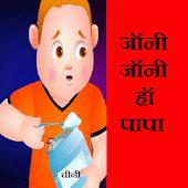 Hindi Rhyme Jony Jony Yes Papa