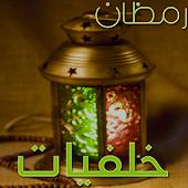 Ramadan Changed Livewallapper