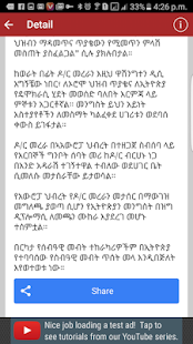 news.et - Ethiopian News- screenshot thumbnail
