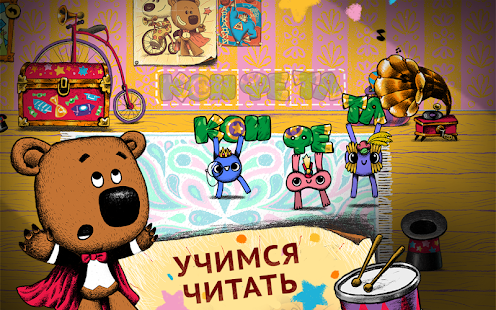 Мультизнайка: Слова- screenshot thumbnail