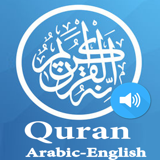 Al Quran Full Audio English Subs ( Quran Karim ) – (Android