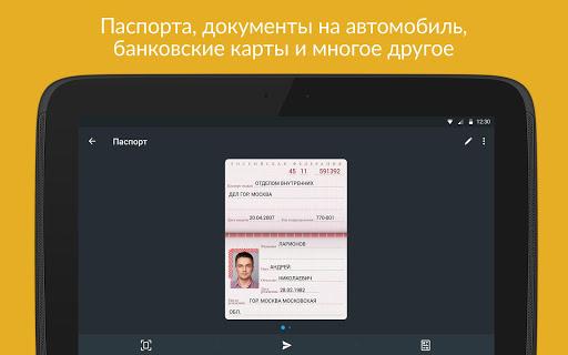 ВКармане Premium app (apk) free download for Android/PC/Windows screenshot