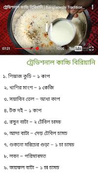 Download biryani recipe with biryani recipe with video poster forumfinder Choice Image