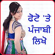 Photo Par Punjabi Likhe