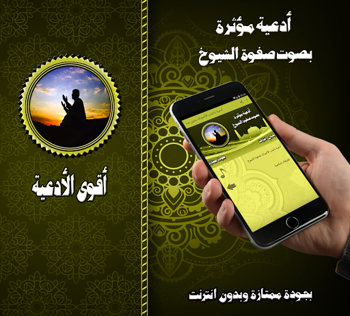 The strongest supplications screenshots 1