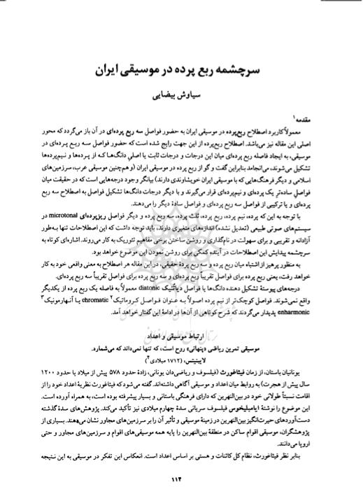 دانلود پیدیاف مقالهی سرچشمهی ربع پرده در موسیقی ایران سیاوش بیضایی