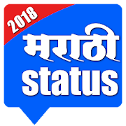 App Marathi Status APK for Windows Phone