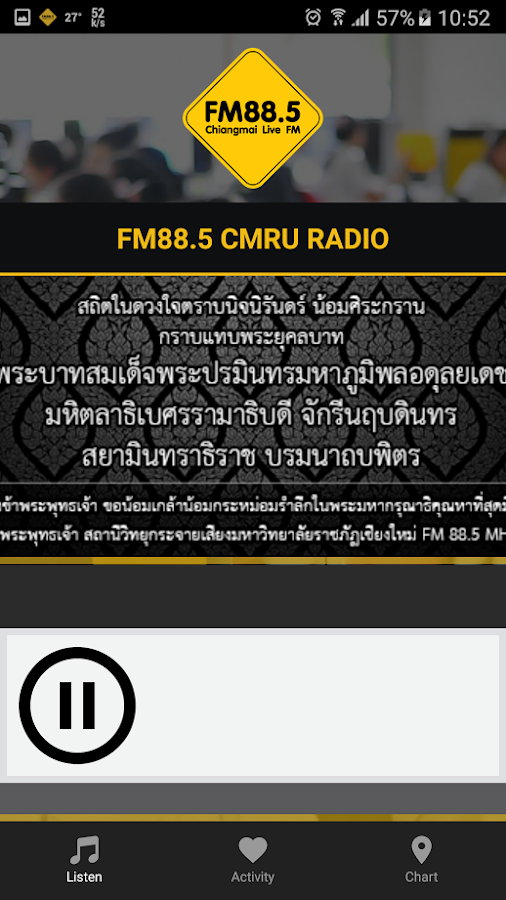 CMRU Radio- screenshot