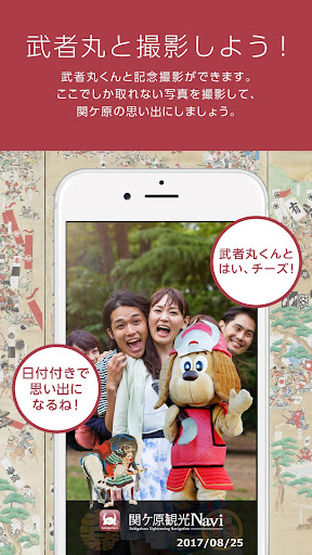 Sekigahara Travel Navi 2.1.0 Windows u7528 5