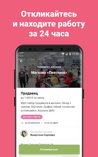 Worki – работа рядом с домом Aplicaciones (apk) descarga gratuita para Android/PC/Windows screenshot
