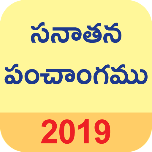 Sanatan Telugu Calendar 2019 (Panchangam) - Apps on Google Play