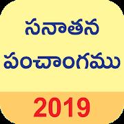 Sanatan Telugu Calendar 2019 (Panchangam)