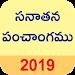 Sanatan Telugu Calendar 2019 (Panchangam) Icon