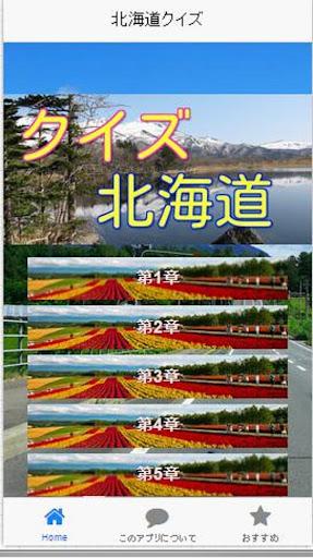 雑学-日本の地理-北海道