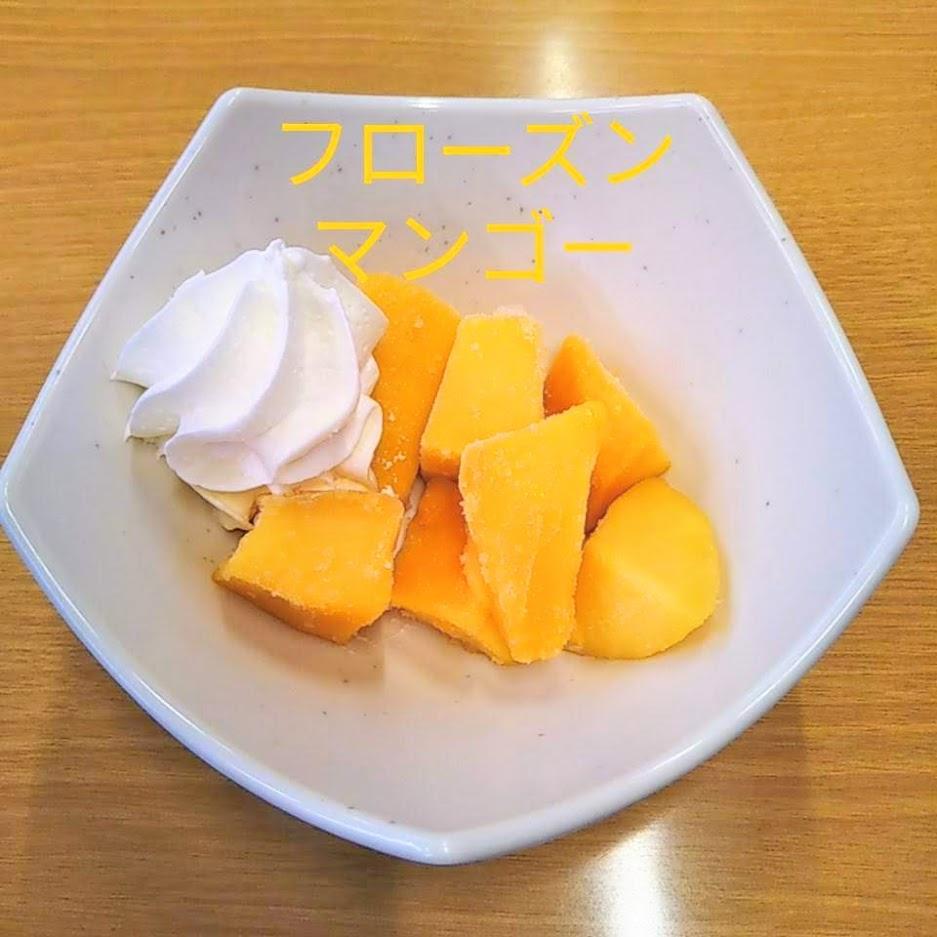 凍ったマンゴーのデザート