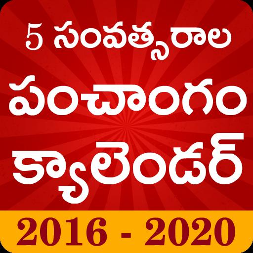 Telugu Calendar Panchangam2017