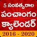 Telugu Calendar Panchangam2017 icon
