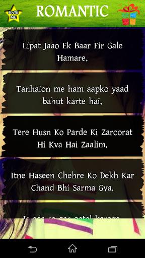 Romantic Shayari 1.4 screenshots 2