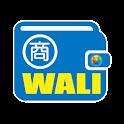 Wali智慧錢包(商家版)