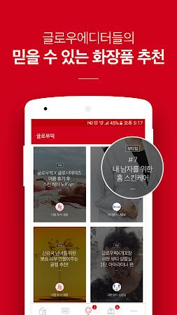 글로우픽 - 대한민국 1등 화장품 리뷰/랭킹 앱 1.5.0 screenshot 576548