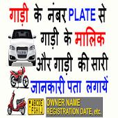 Tải Gadi Number Plate Details Scanner miễn phí