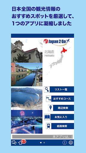 Japan2Go!u5317u6d77u9053 4.01.04 Windows u7528 1