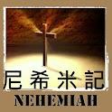 隨身聖經:尼希米記 Bible (Nehemiah) icon