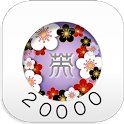 Japanese English Touch! 20000 icon