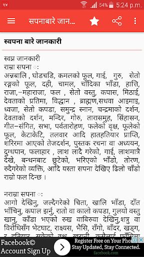 Subscribe to Nepali Unicode